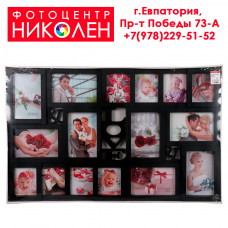 Коллажная рамка на 16 фотографий