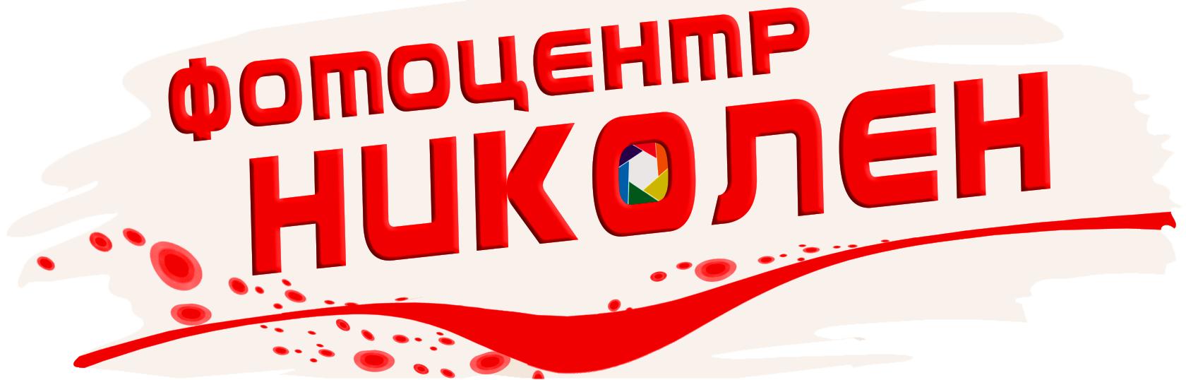 "Интернет магазин фотоцентр ""НИКОЛЕН"""