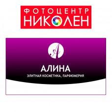 Разработка макета визитки для косметики и парфюмерии
