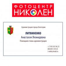 Разработка макета визитки для главы администрации