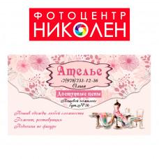 Разработка макета визитки для ателье