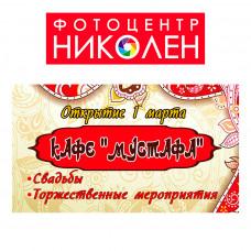 Разработка макета визитки для кафе