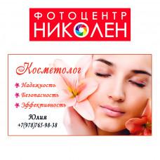 Разработка макета визитки для косметолога